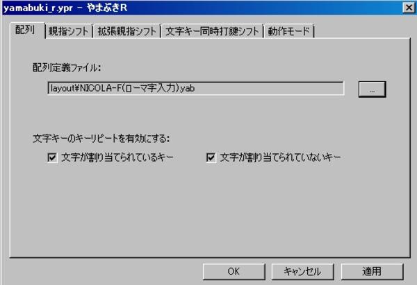 Yamabuki_hairetsu_setting