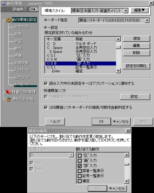 Japanist_kensaku_shortcut