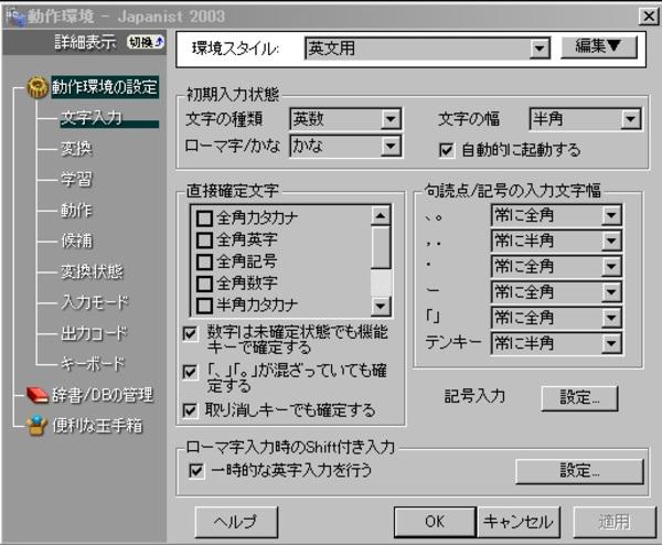 Eibun_mojinyuryoku