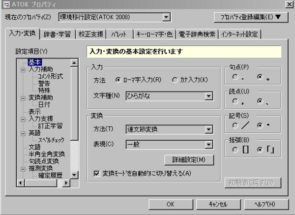 Atok_kihon_settei
