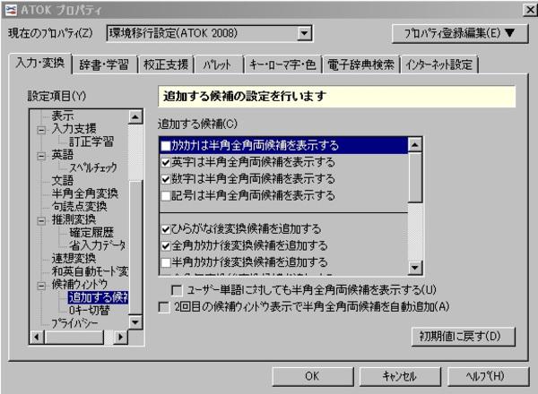 Atok_kouho_window