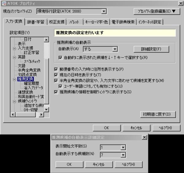 Atok_suisoku_henkan
